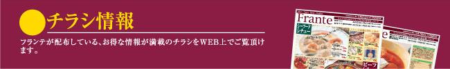 チラシ情報 フランテが配布している、お得な情報が満載のチラシをWEB上でご覧いただけます。